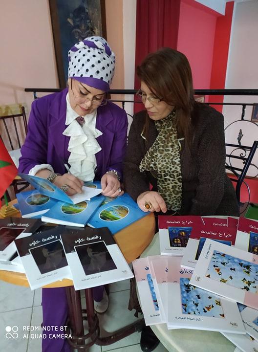 Journée nationale de l'écrivaine marocaine