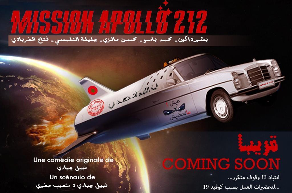Théâtre : Mission Apollo 212 (15 juillet)